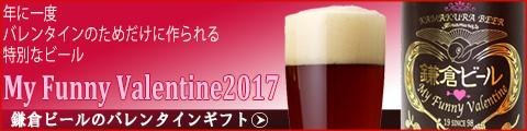 鎌倉バレンタインビール マイファニーバレンタイン 2017