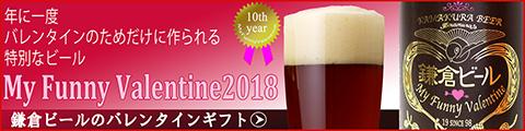 鎌倉バレンタインビール2018