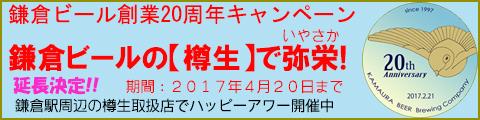 20周年樽生キャンペーンバナー