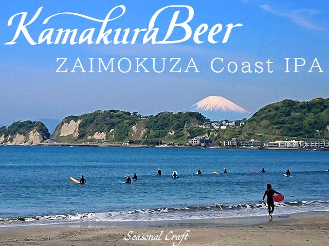 ZAIMOKUZA Coast IPA