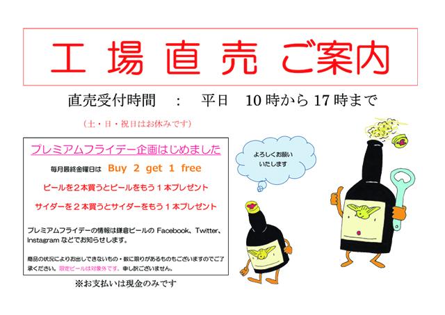 鎌倉ビールのプレミアムフライデー