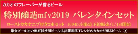 鎌倉バレンタインビール2019
