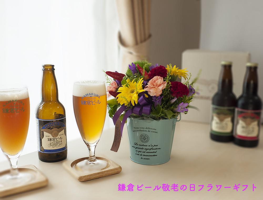 鎌倉ビール敬老の日フラワーギフト2021