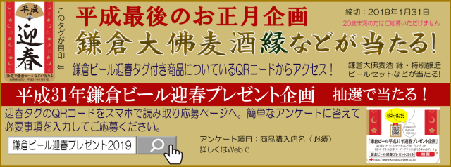 鎌倉ビール迎春プレゼント2019