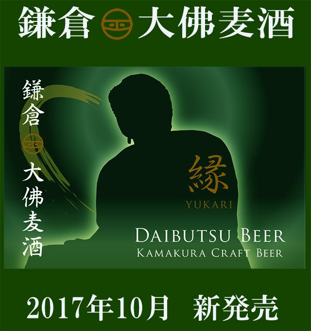 鎌倉大佛ビール