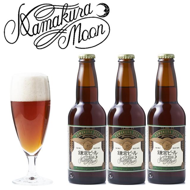 鎌倉ビール月 アルト クラフトビール