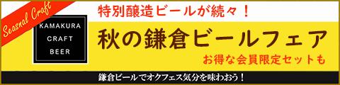 鎌倉ビールフェア開催