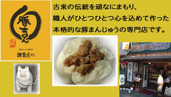 小町通りの豚まん屋さん鎌倉点心